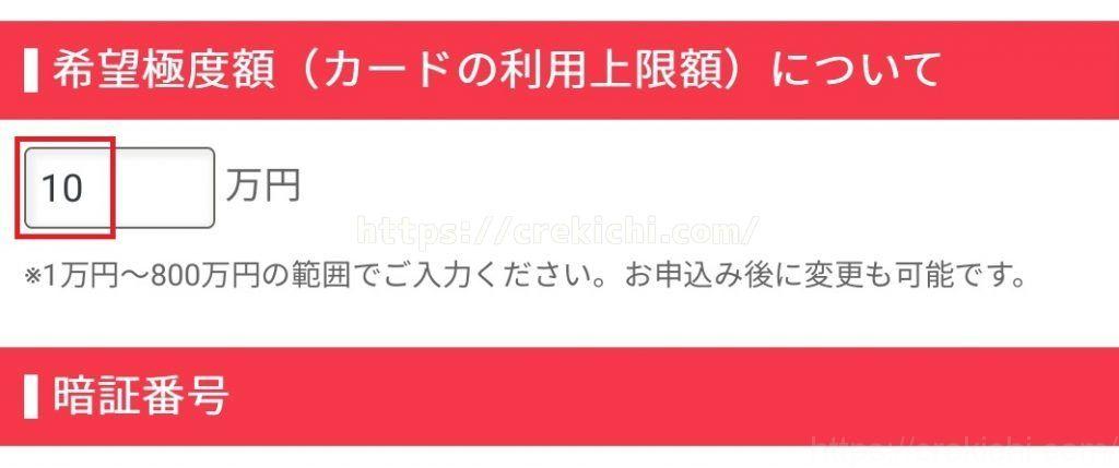 アコム 10万円で申込み