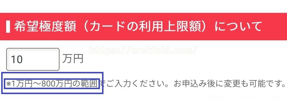 希望の限度額1万円