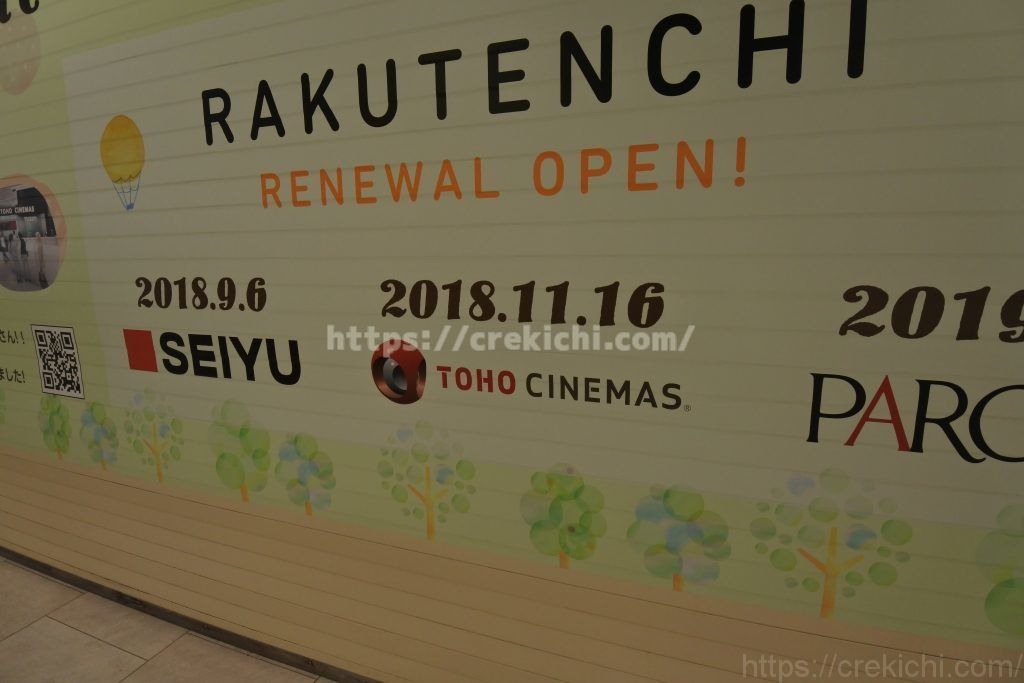 錦糸町パルコのオープン日