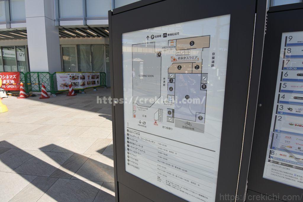 錦糸町パルコの開店日