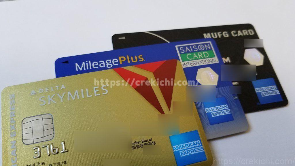 アメックス提携カード