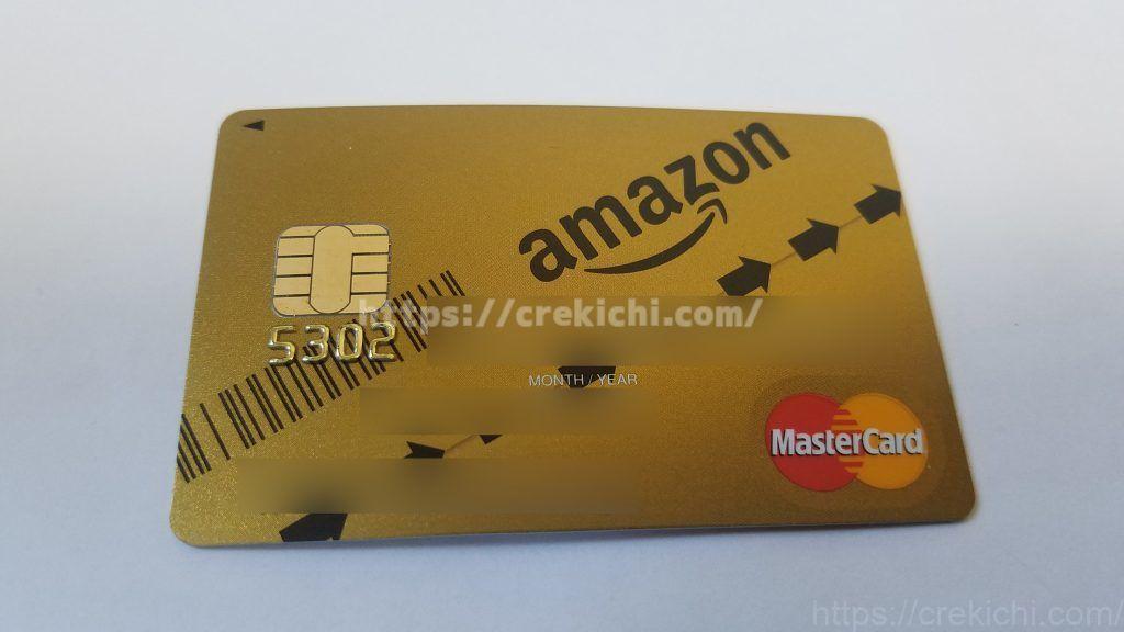 Amazonマスターゴールドカード