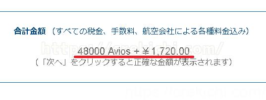 BAマイル 函館航空券