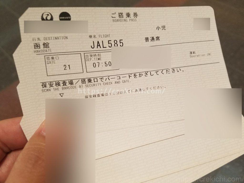 函館 小児 搭乗券