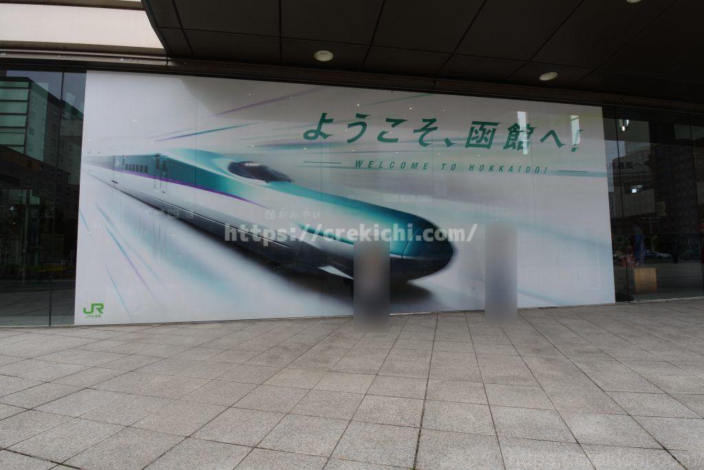 函館駅 H5