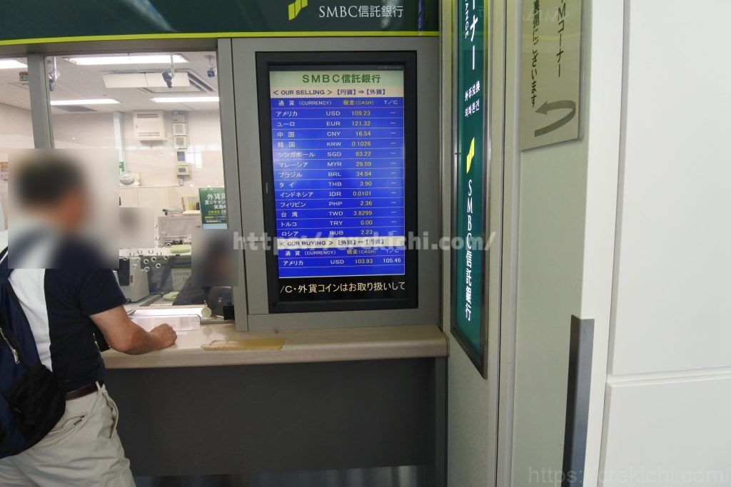 羽田SMBC信託銀行TWD両替